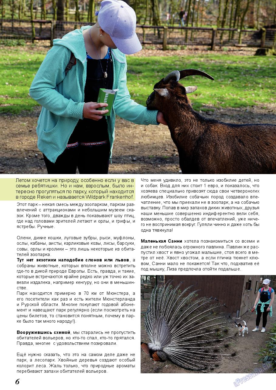 Акцент (журнал). 2019 год, номер 4, стр. 6