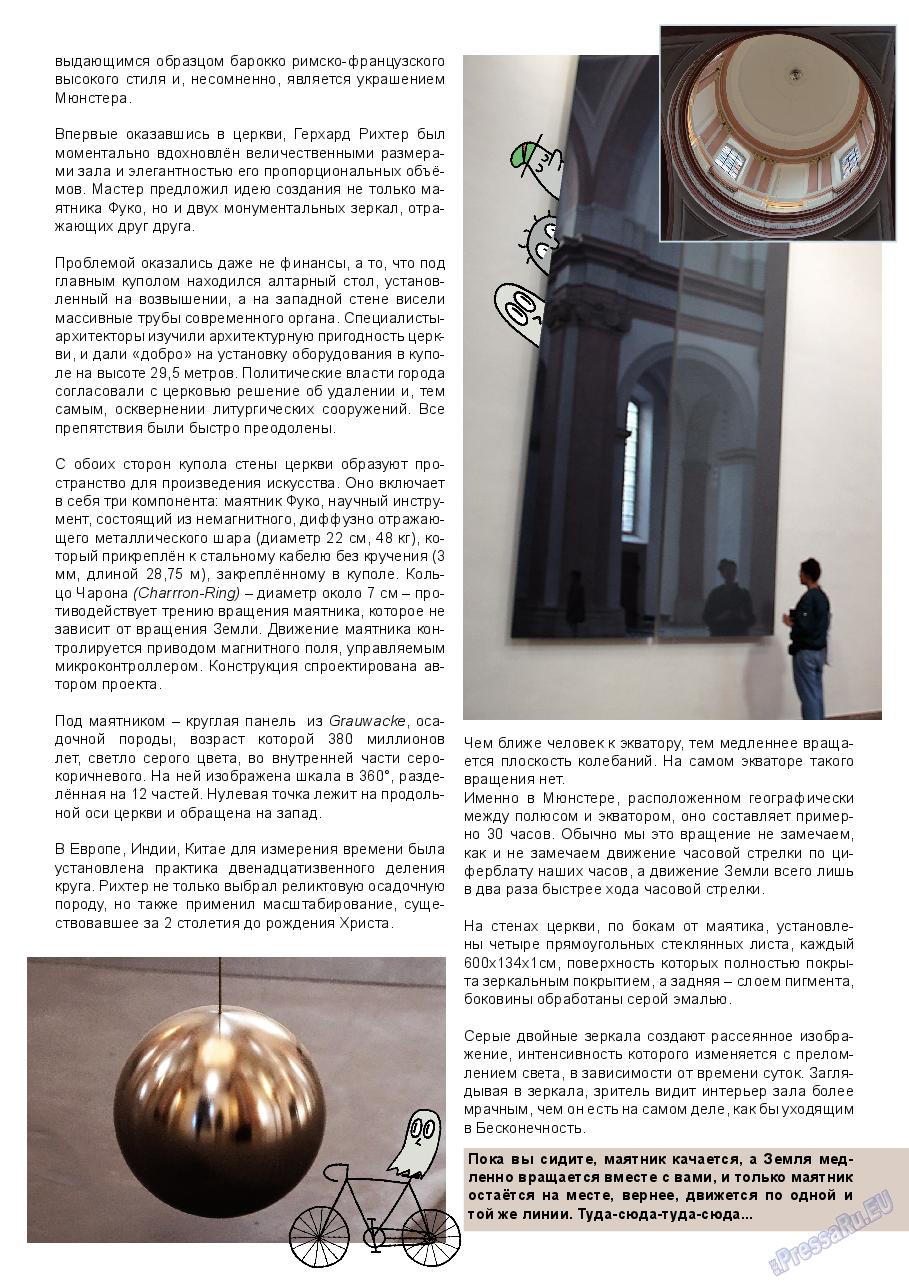 Акцент (журнал). 2019 год, номер 6, стр. 8