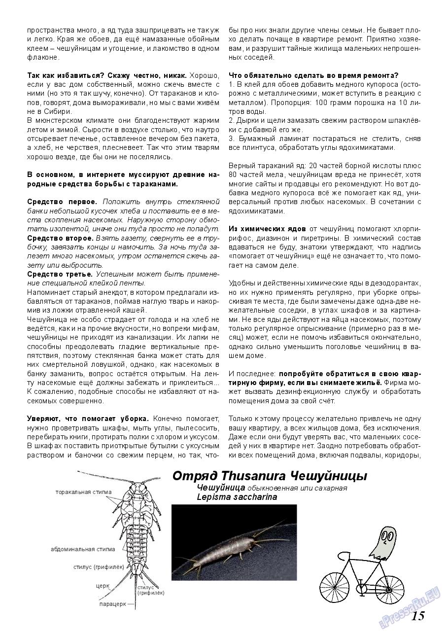 Акцент (журнал). 2020 год, номер 7, стр. 15