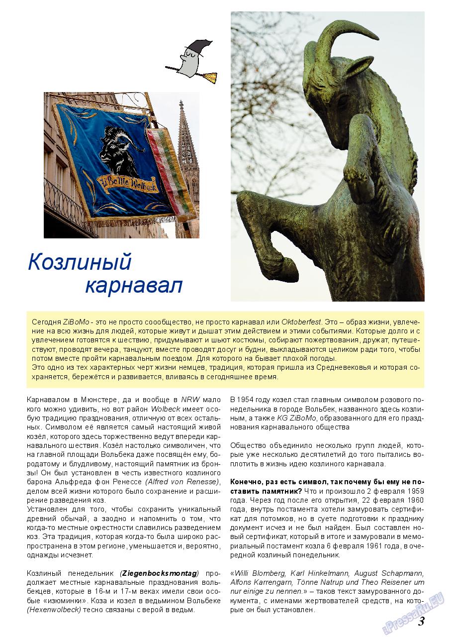 Акцент (журнал). 2020 год, номер 7, стр. 3