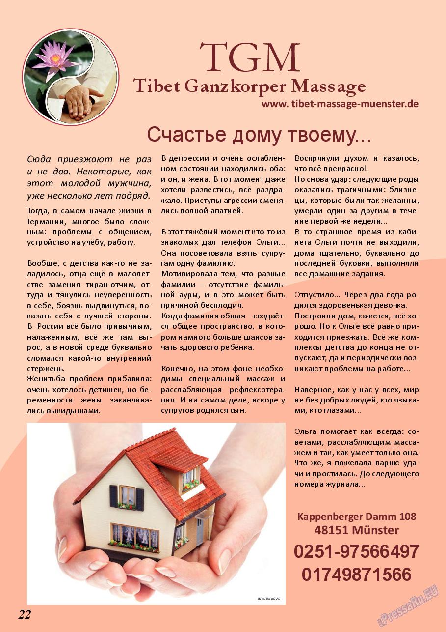 Акцент (журнал). 2020 год, номер 8, стр. 22