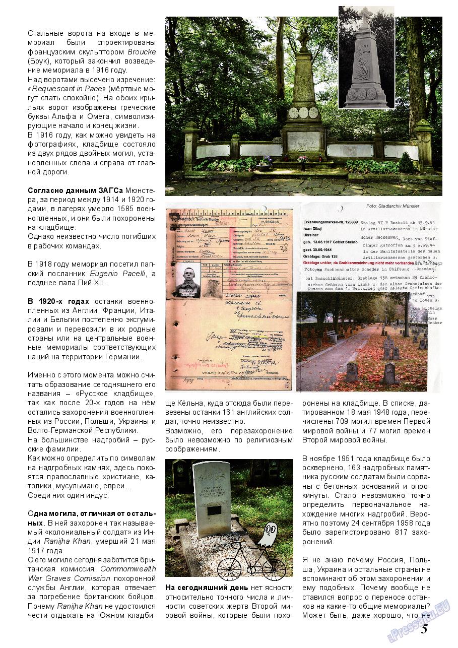Акцент (журнал). 2020 год, номер 8, стр. 5