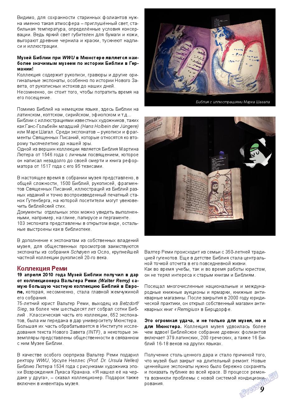 Акцент (журнал). 2020 год, номер 8, стр. 9