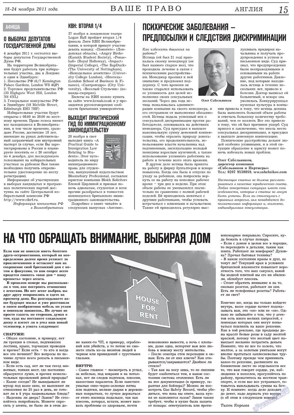 Англия (газета). 2011 год, номер 42, стр. 15