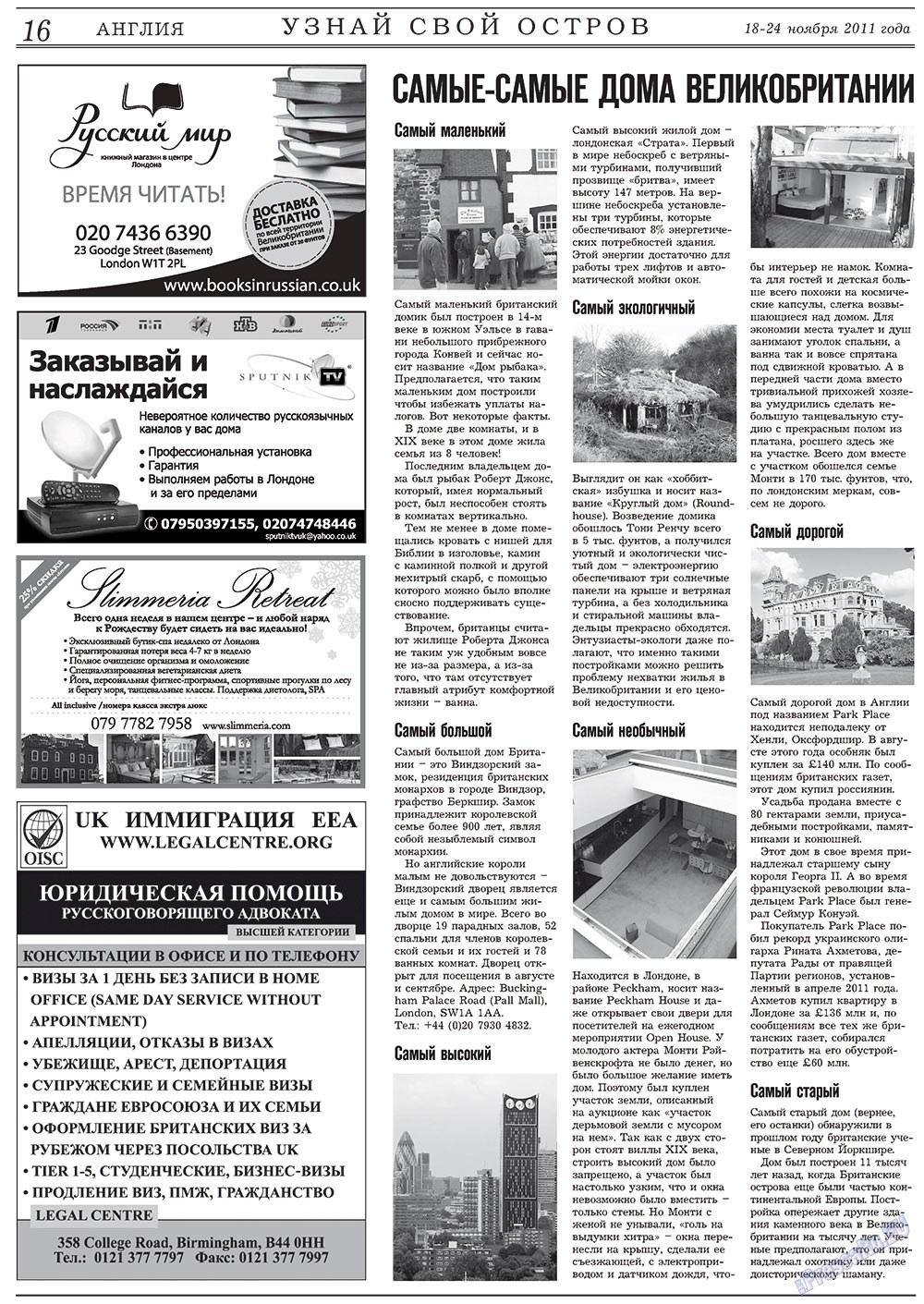 Англия (газета). 2011 год, номер 42, стр. 16
