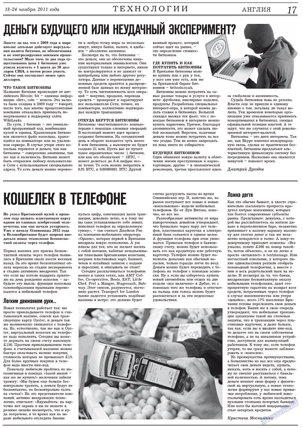 Англия (газета). 2011 год, номер 42, стр. 17