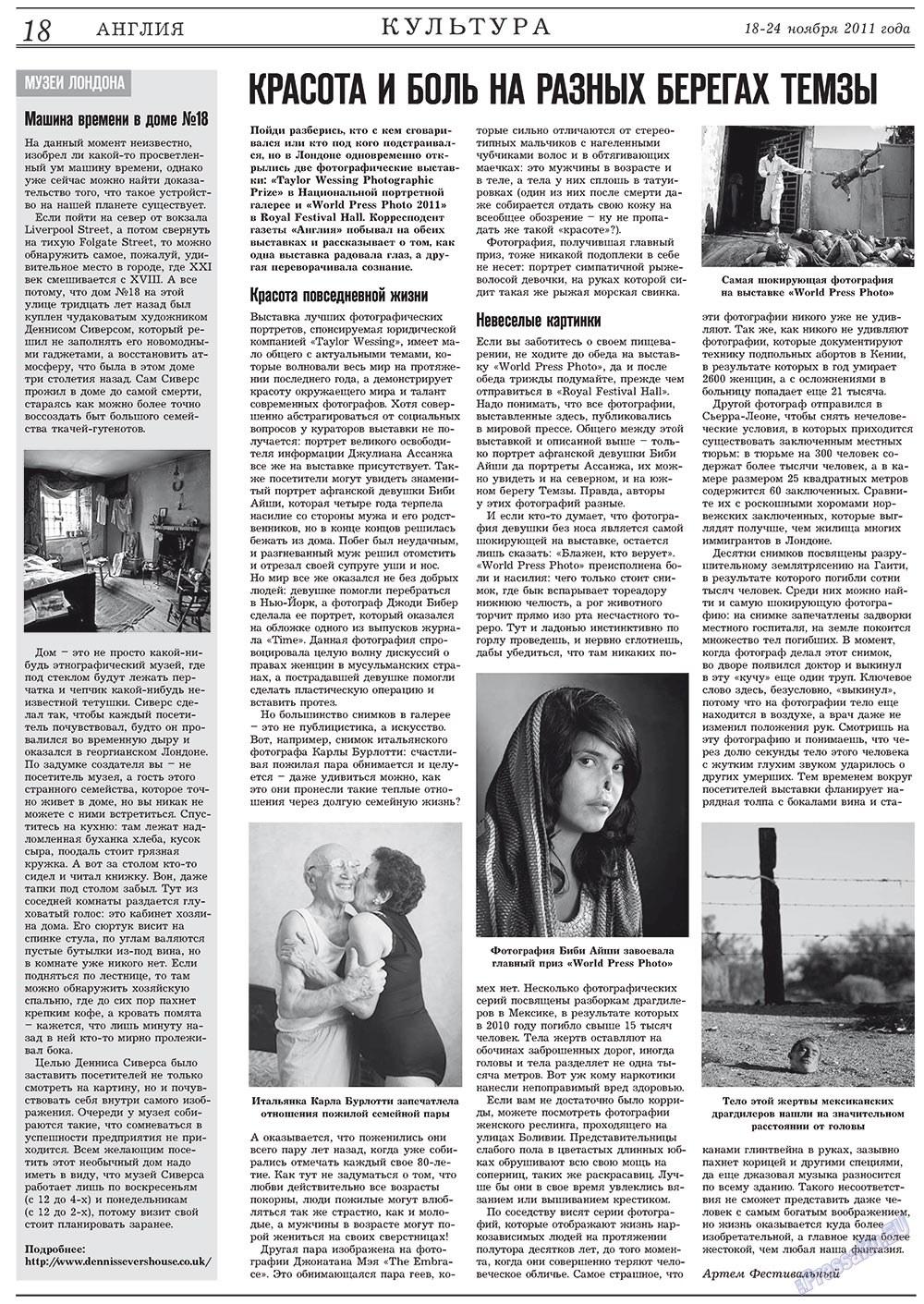 Англия (газета). 2011 год, номер 42, стр. 18
