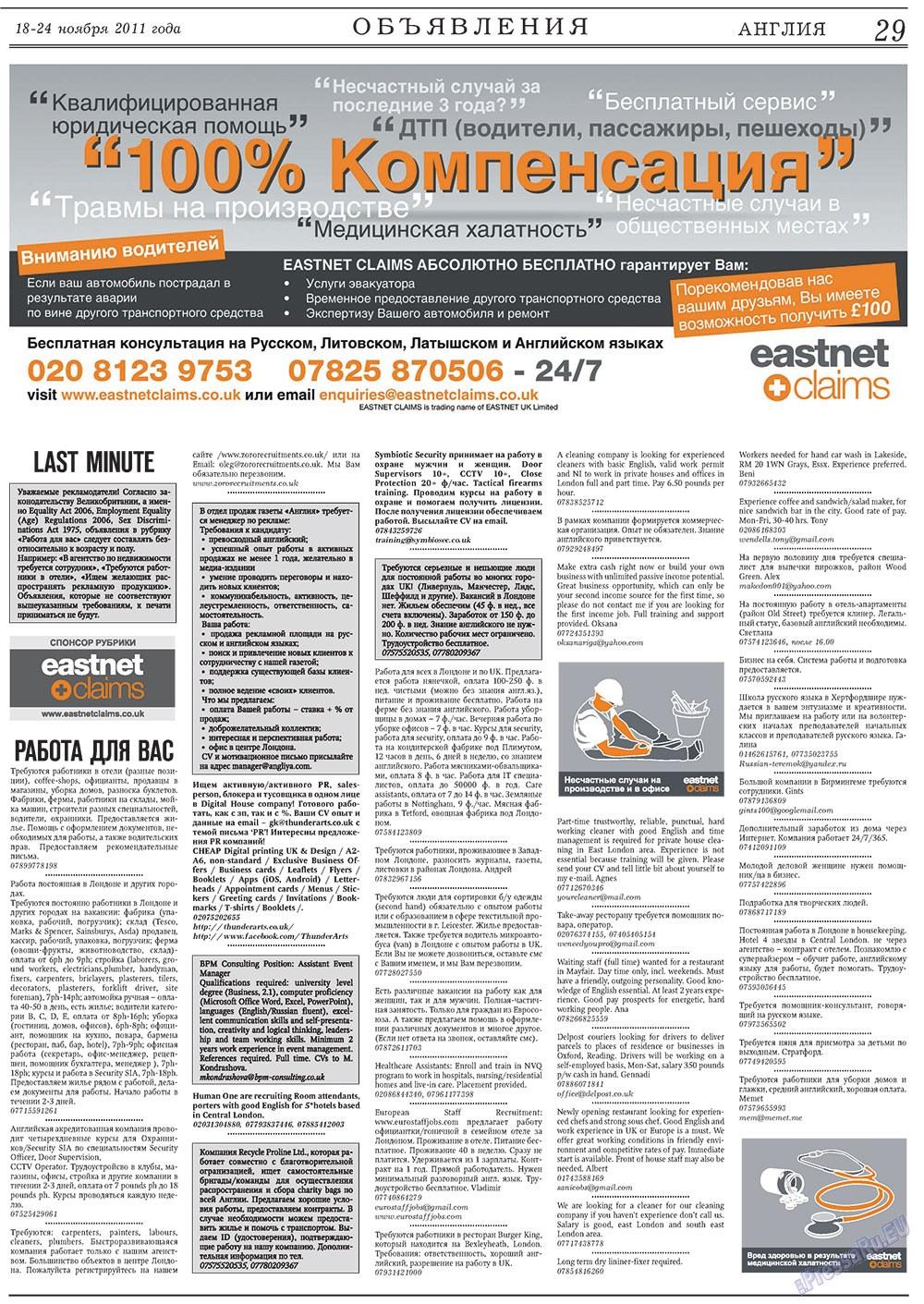 Англия (газета). 2011 год, номер 42, стр. 29