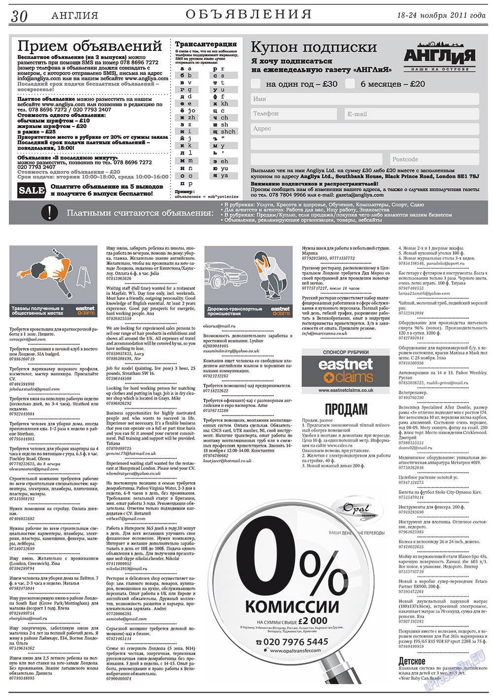 Англия (газета). 2011 год, номер 42, стр. 30