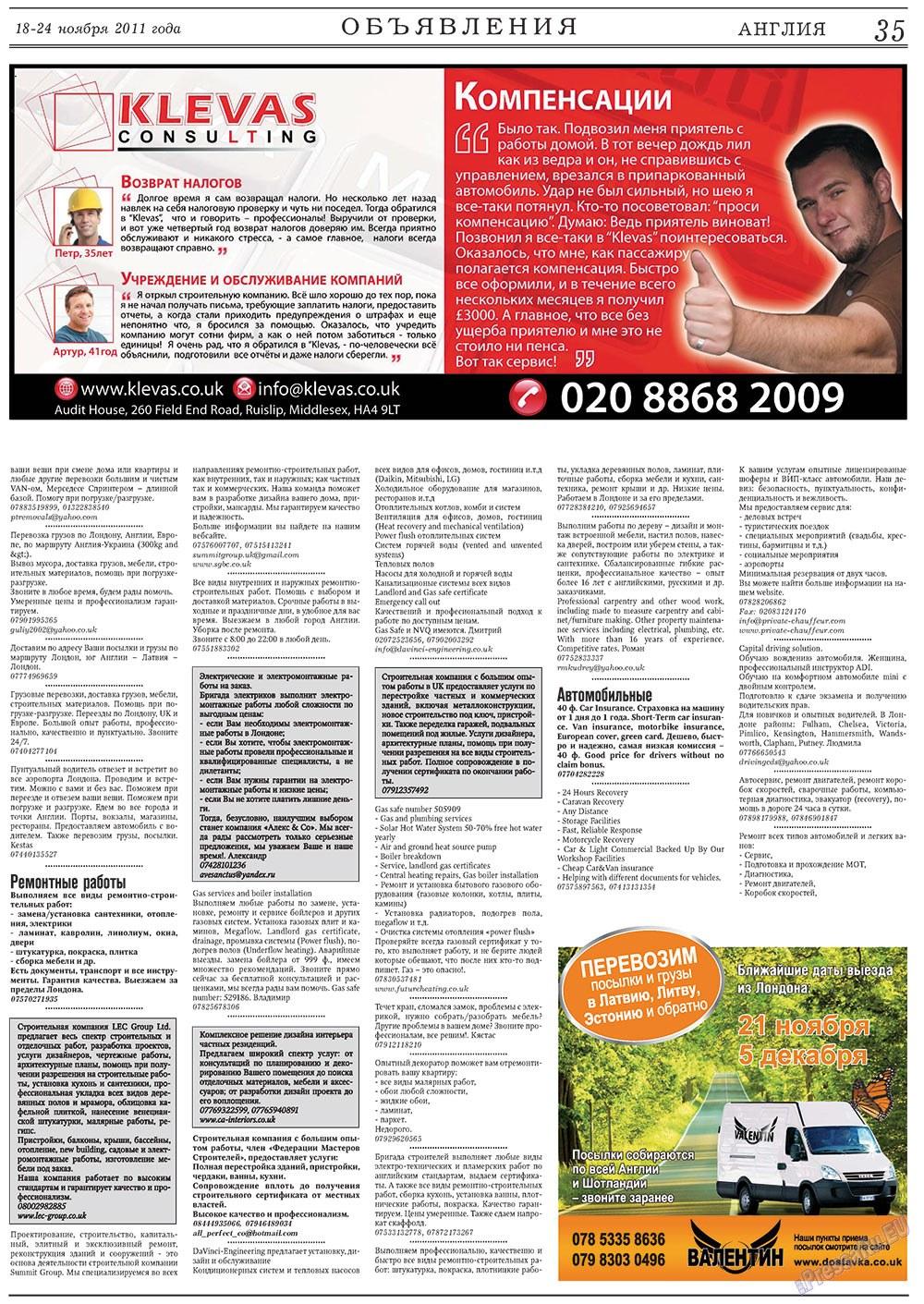 Англия (газета). 2011 год, номер 42, стр. 35