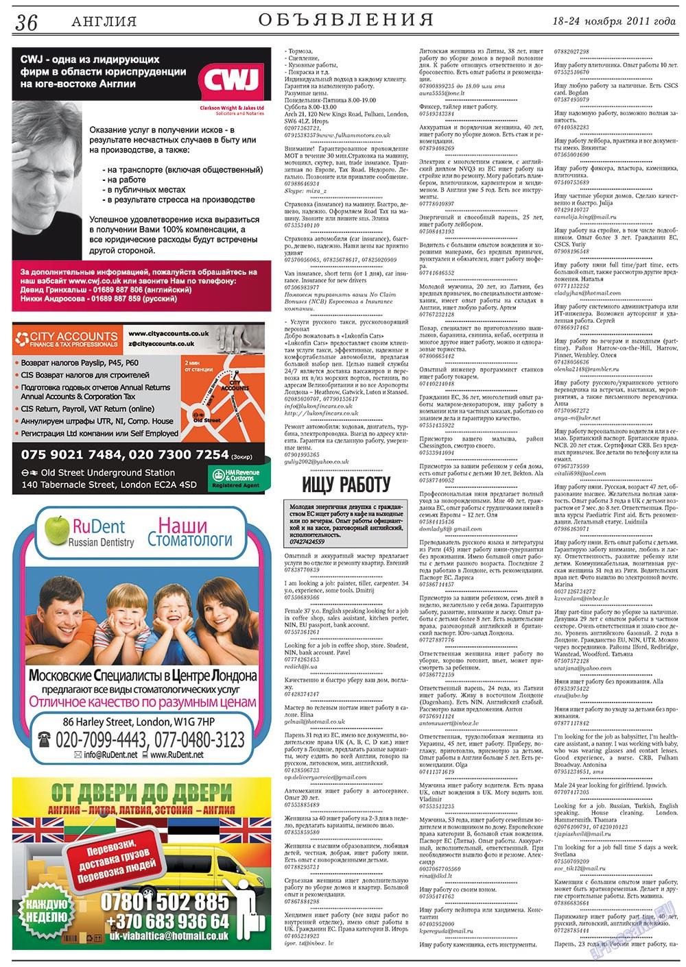 Англия (газета). 2011 год, номер 42, стр. 36