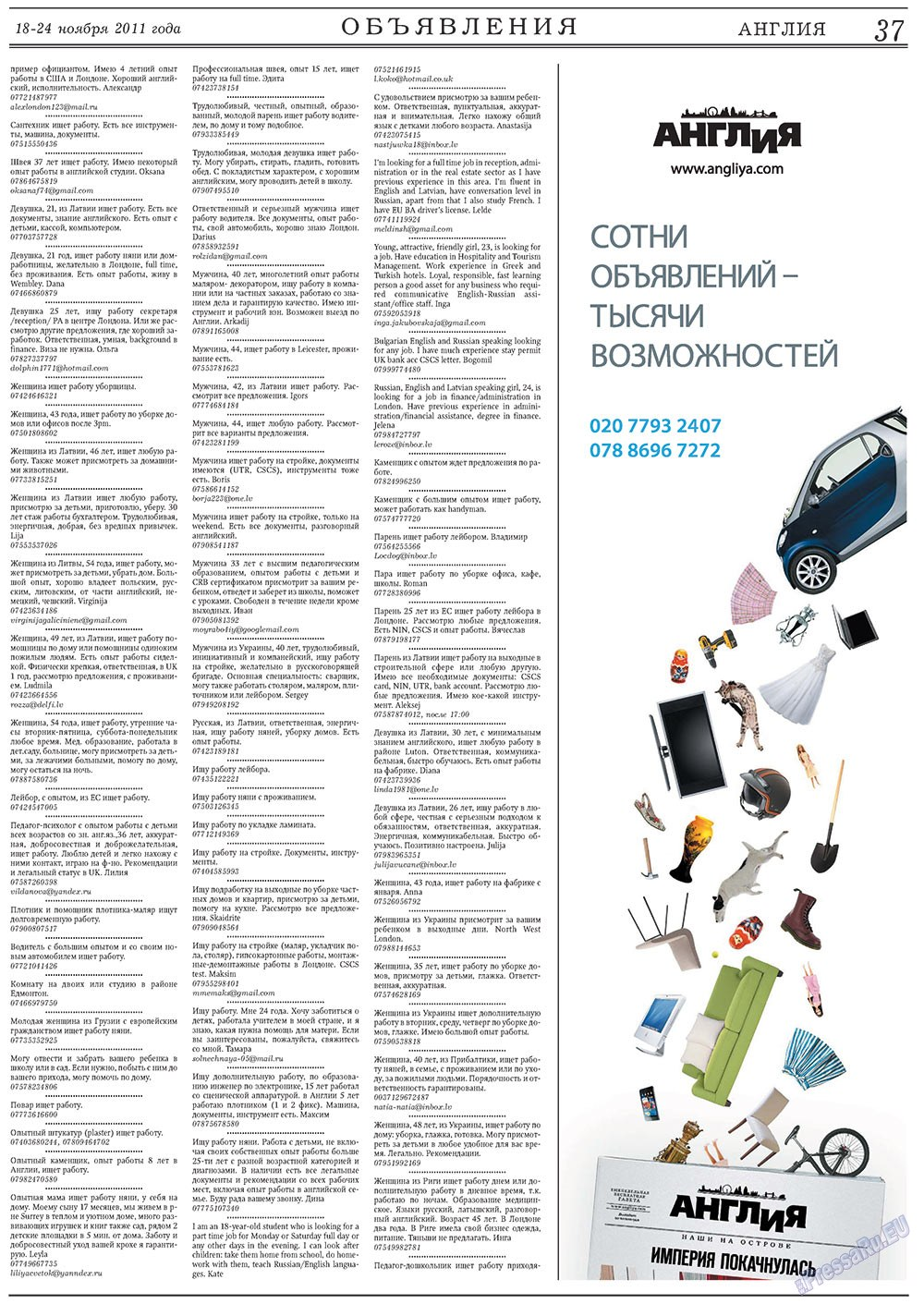 Англия (газета). 2011 год, номер 42, стр. 37