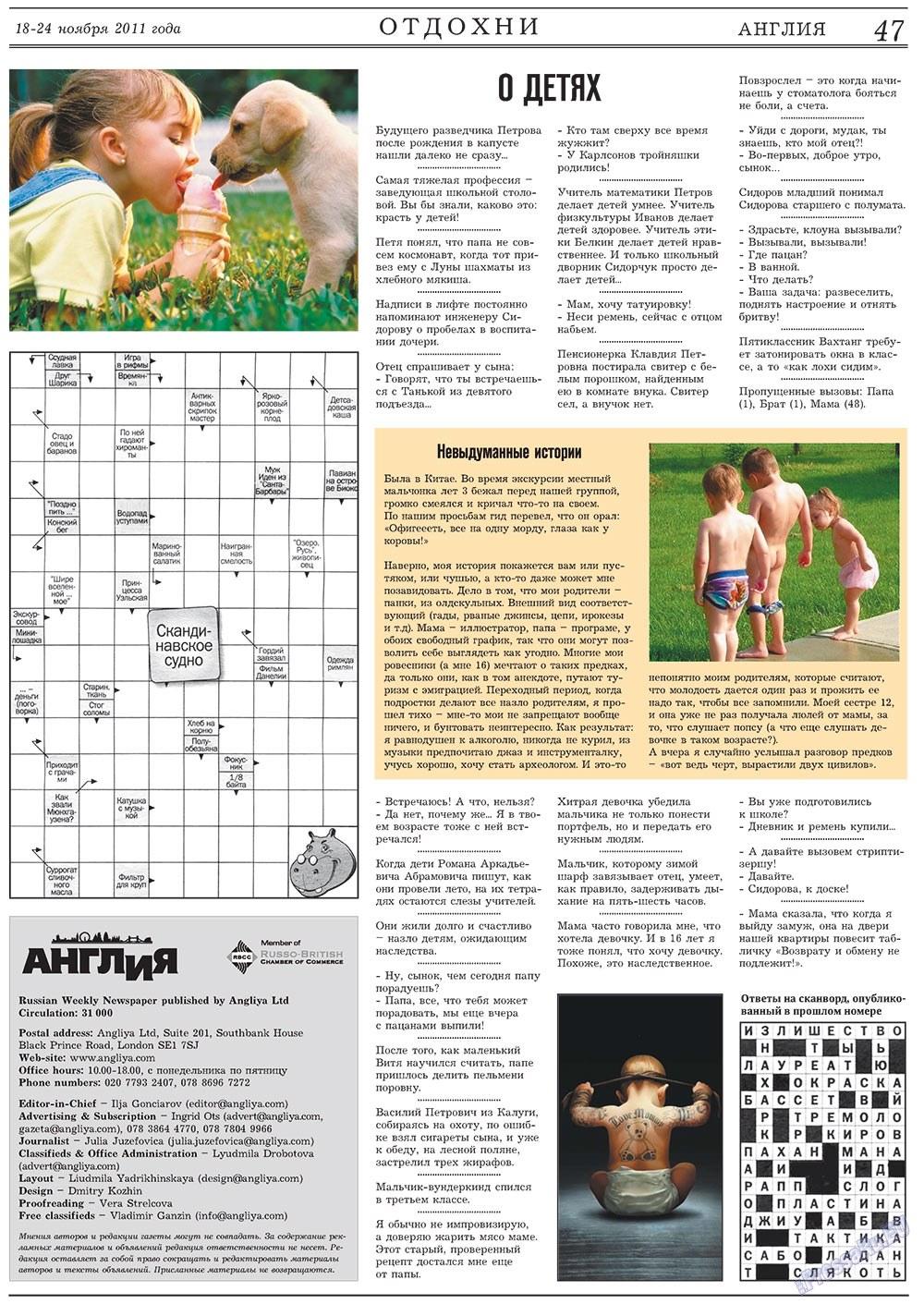 Англия (газета). 2011 год, номер 42, стр. 47