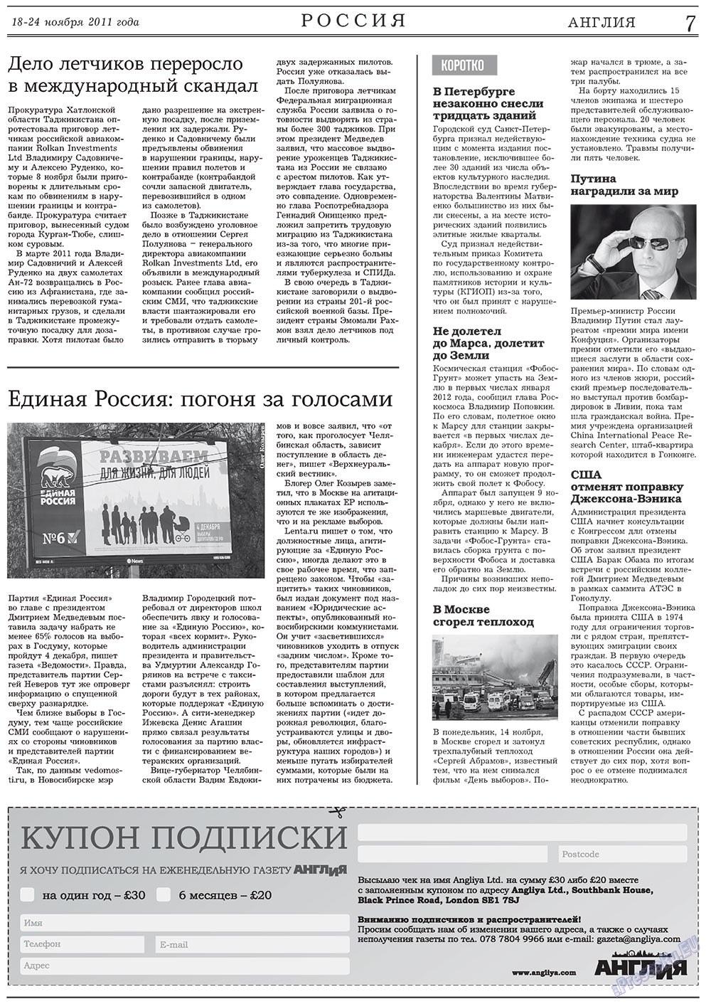 Англия (газета). 2011 год, номер 42, стр. 7