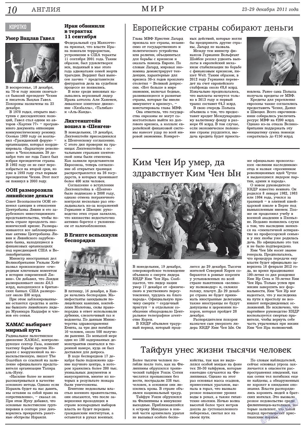 Англия (газета). 2011 год, номер 47, стр. 10