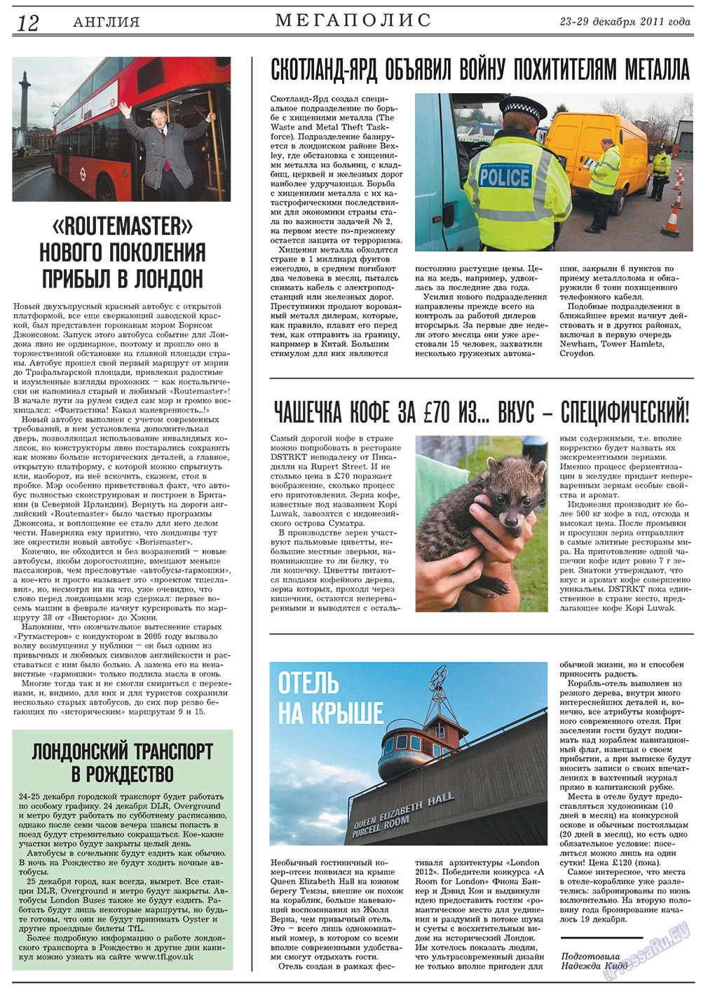 Англия (газета). 2011 год, номер 47, стр. 12