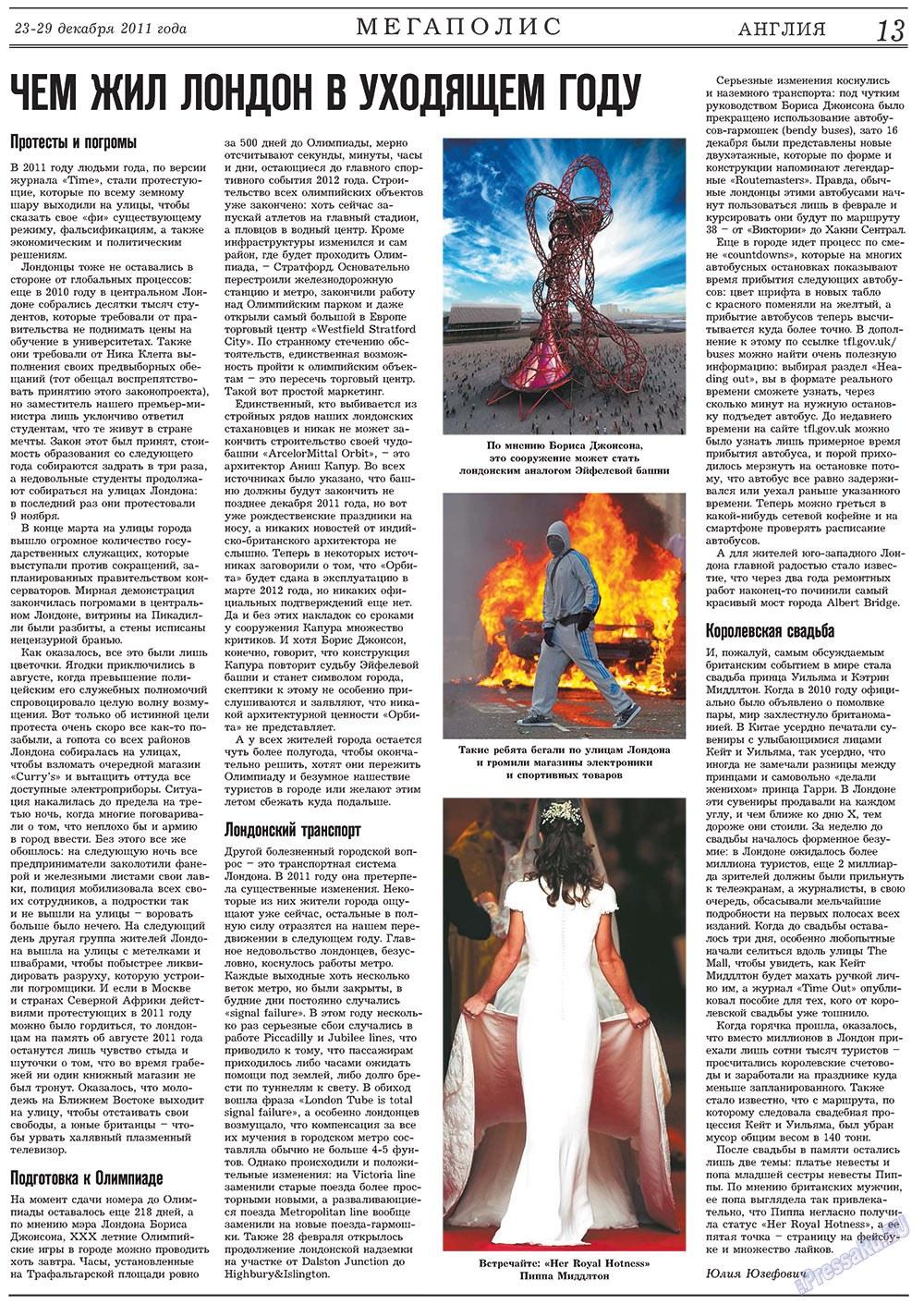 Англия (газета). 2011 год, номер 47, стр. 13