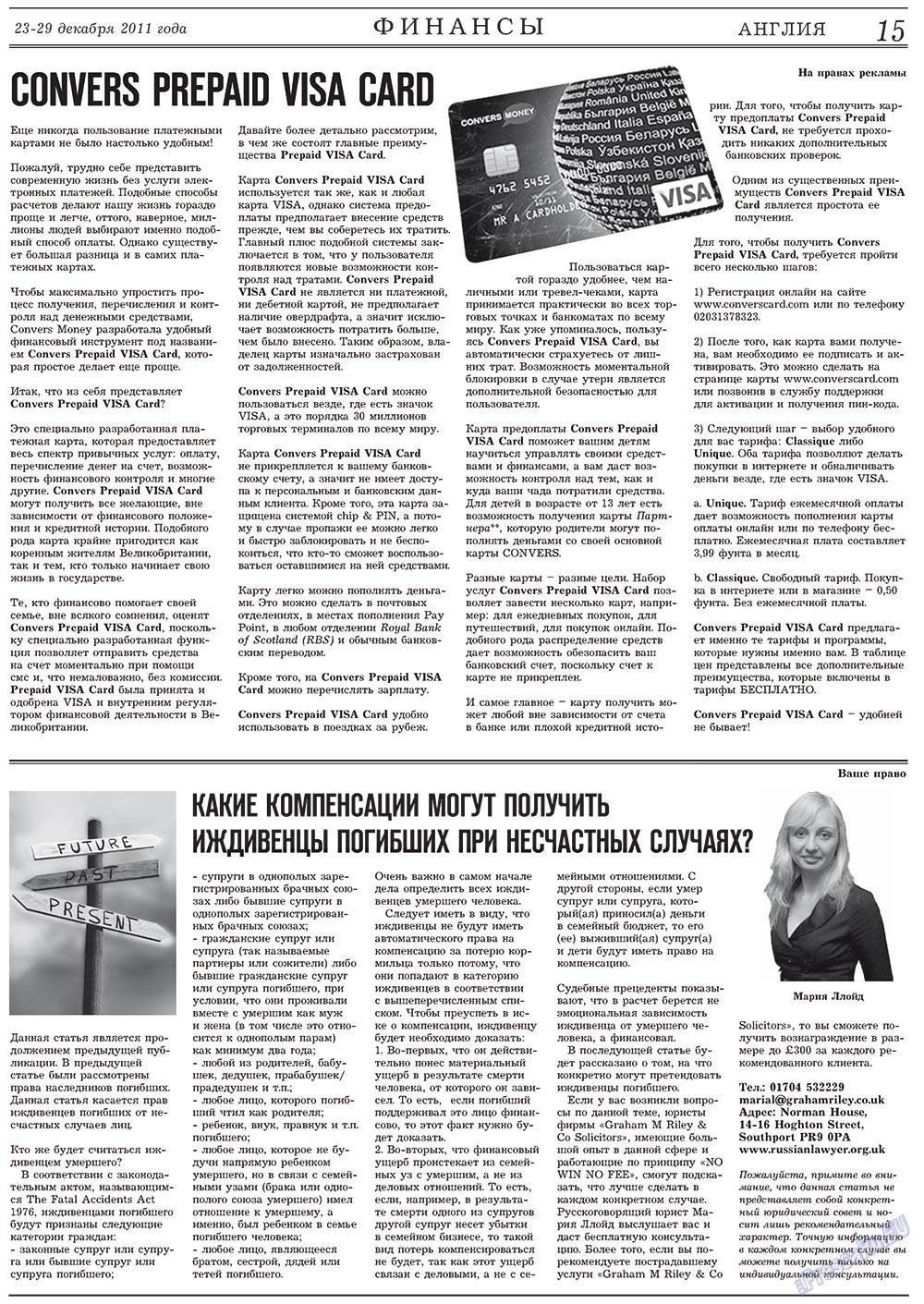 Англия (газета). 2011 год, номер 47, стр. 15