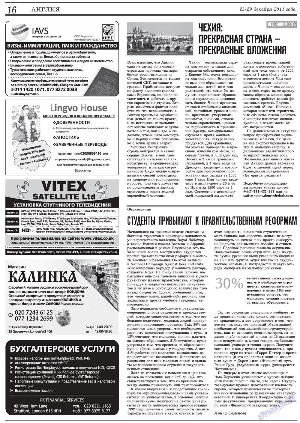 Англия (газета). 2011 год, номер 47, стр. 16