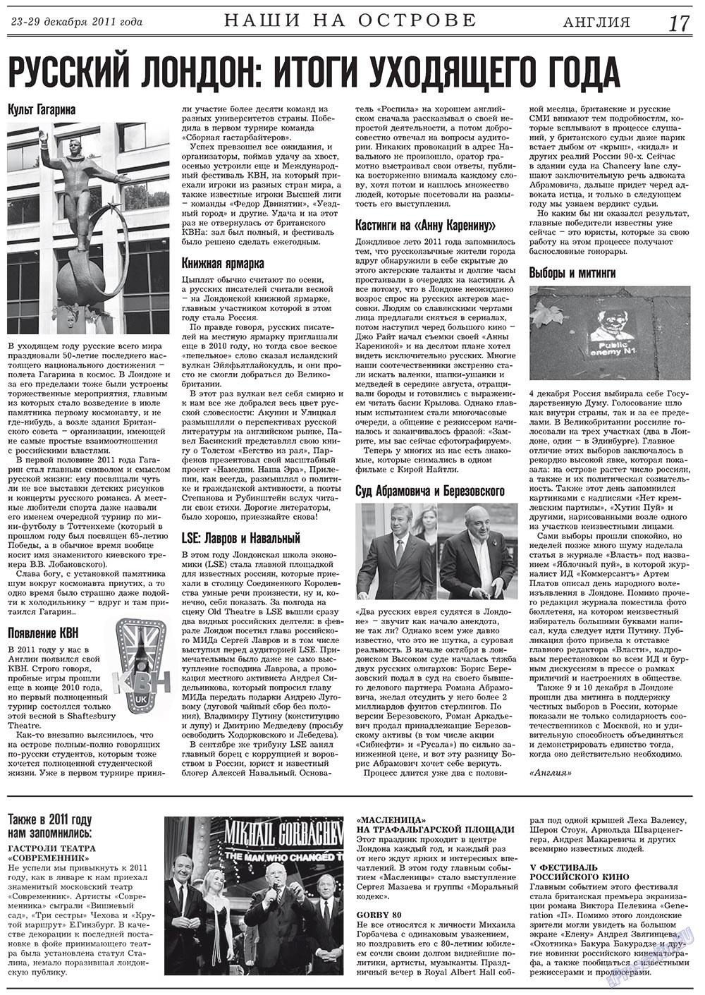Англия (газета). 2011 год, номер 47, стр. 17