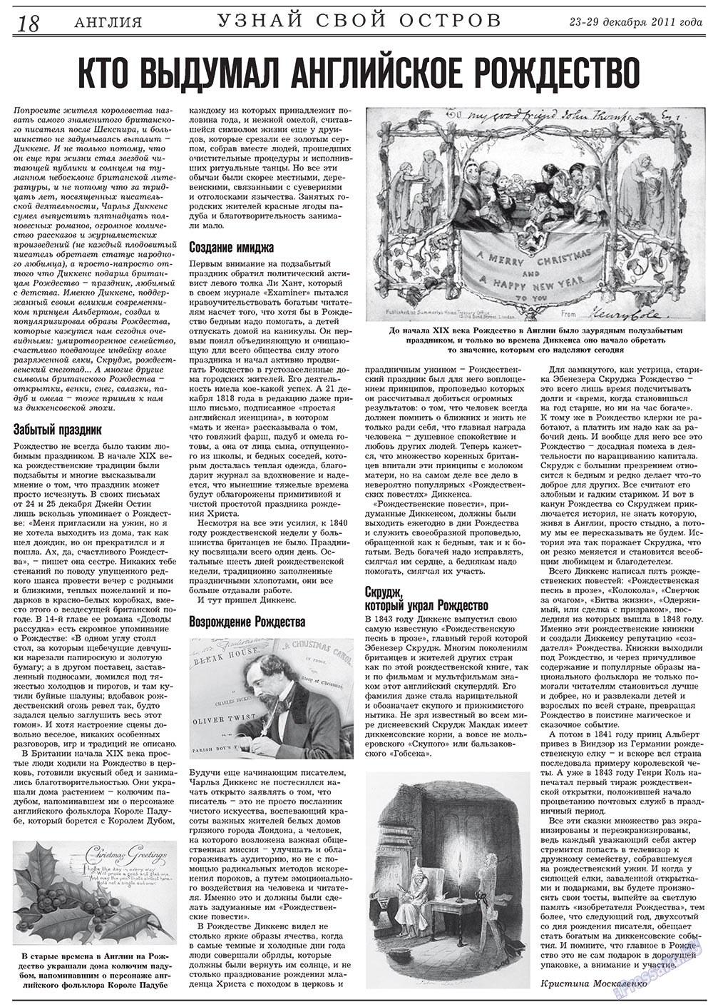 Англия (газета). 2011 год, номер 47, стр. 18