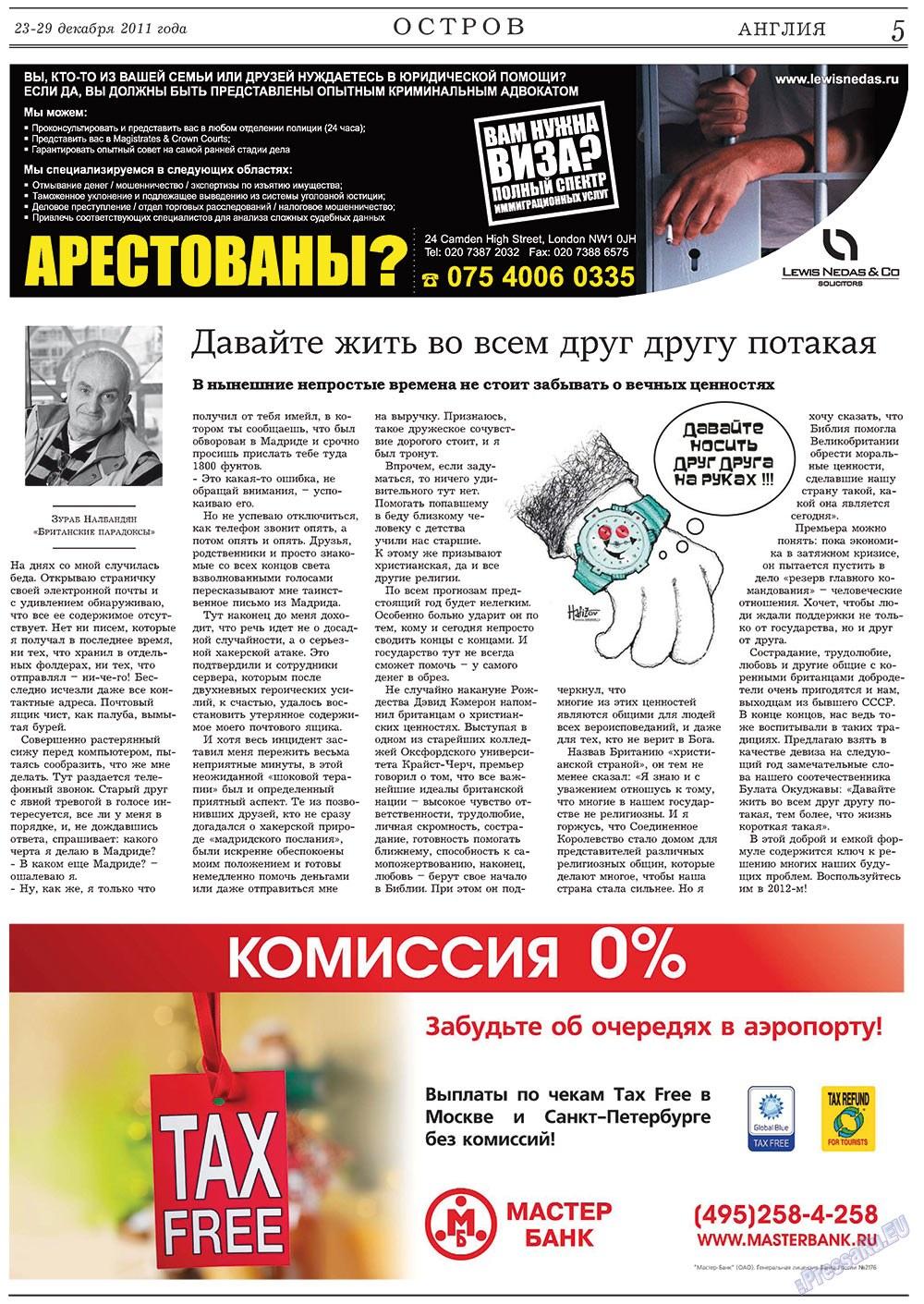 Англия (газета). 2011 год, номер 47, стр. 5