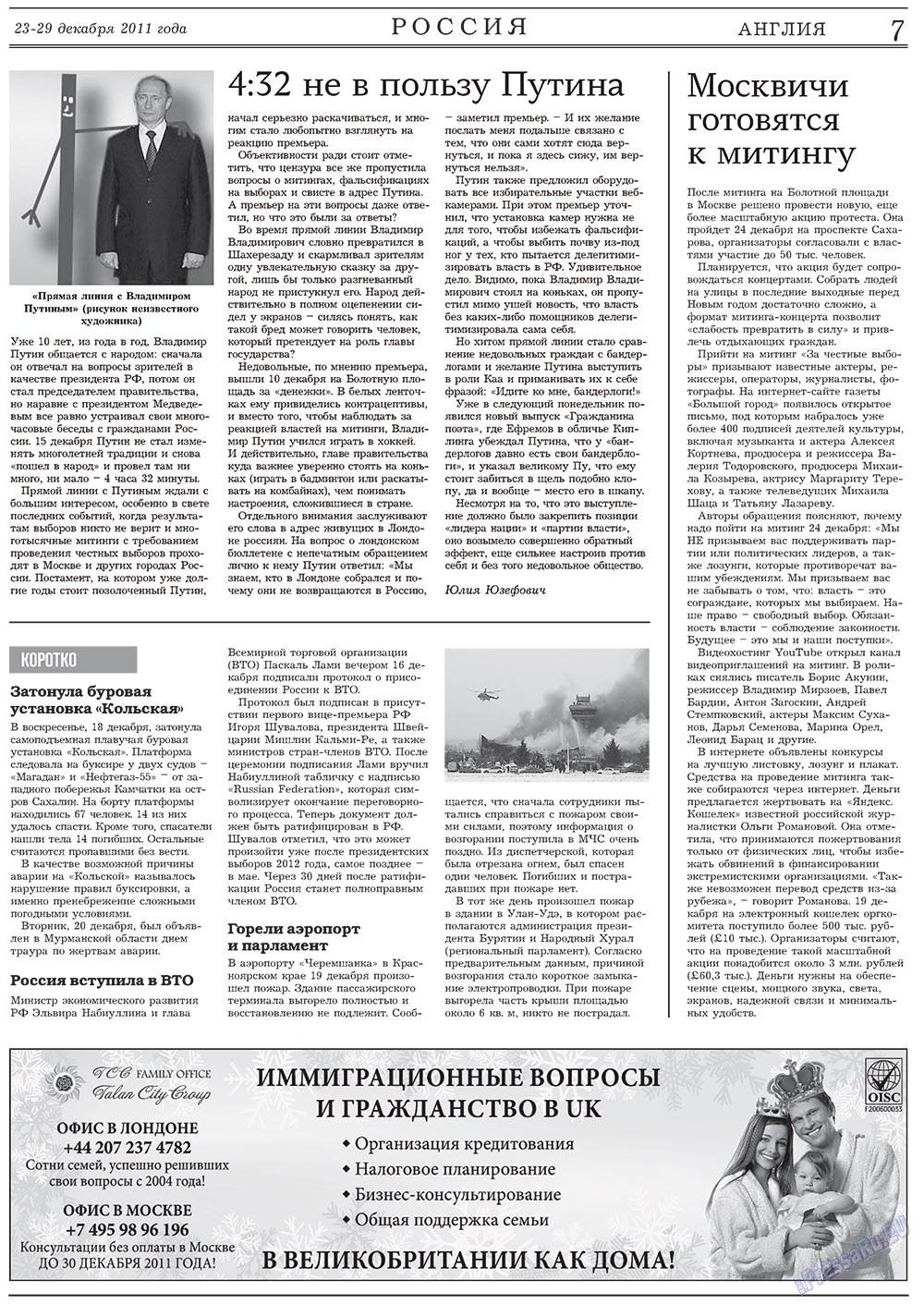 Англия (газета). 2011 год, номер 47, стр. 7