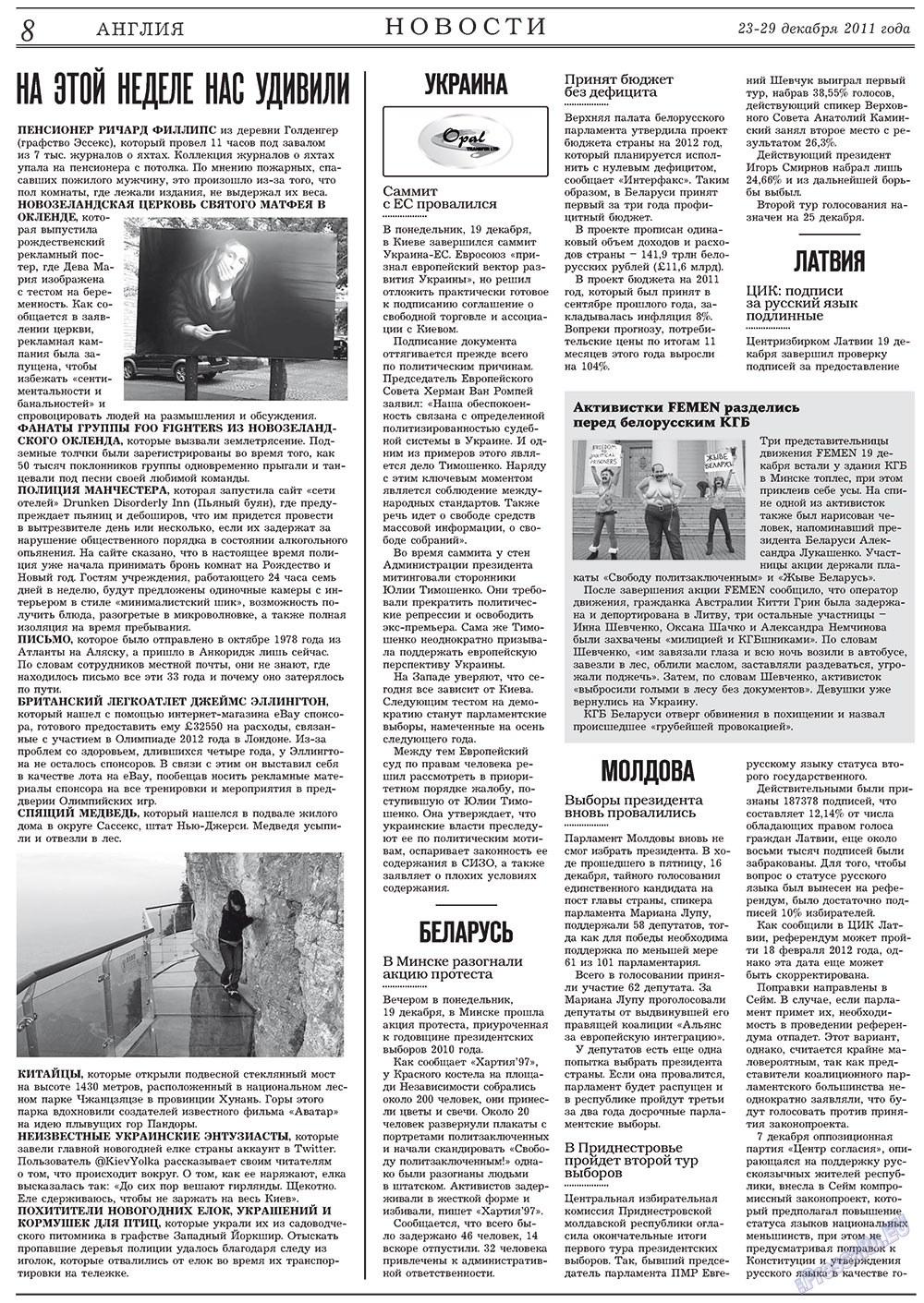 Англия (газета). 2011 год, номер 47, стр. 8