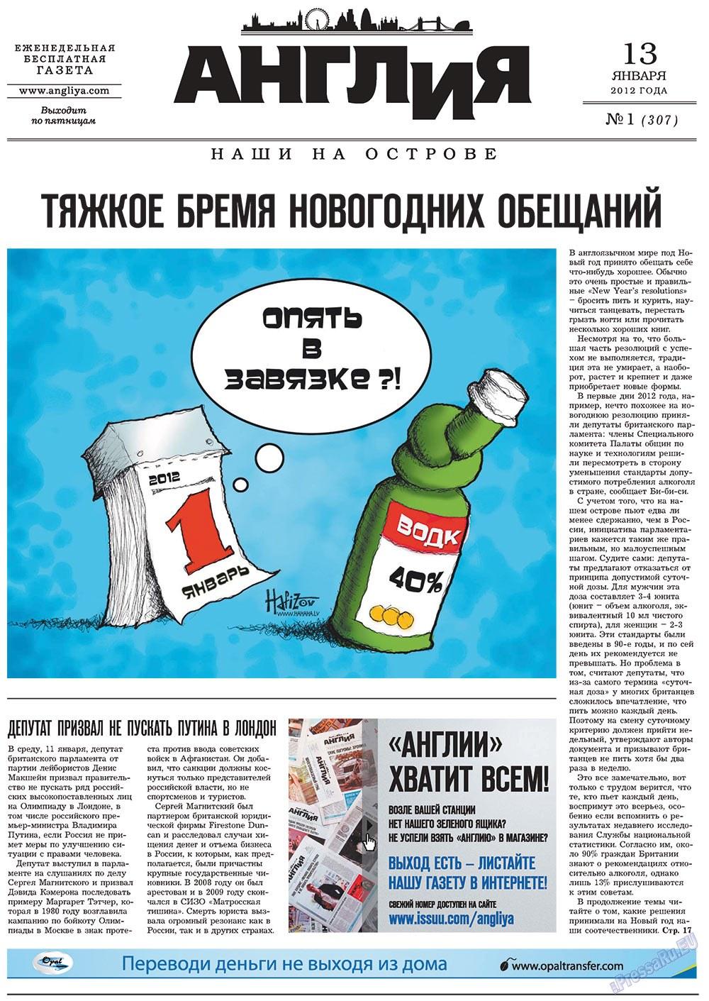 Англия (газета). 2012 год, номер 1, стр. 1