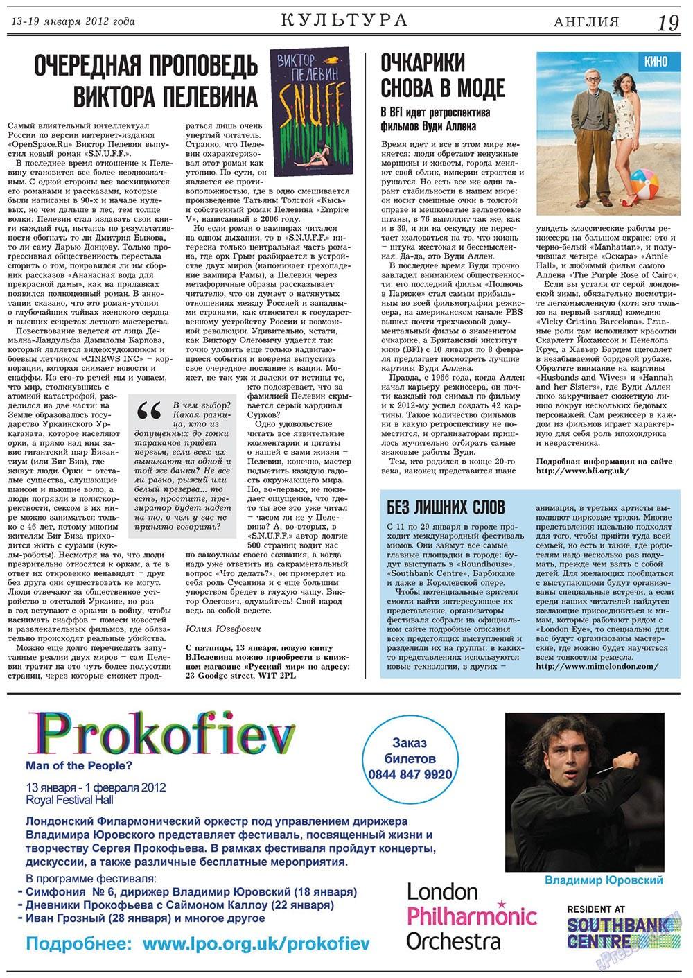 Англия (газета). 2012 год, номер 1, стр. 19