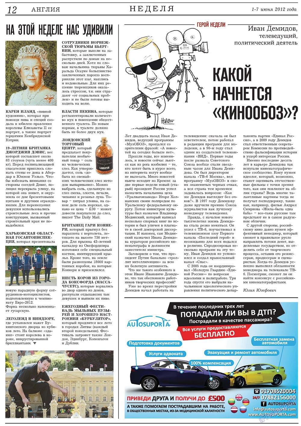 Англия (газета). 2012 год, номер 21, стр. 12