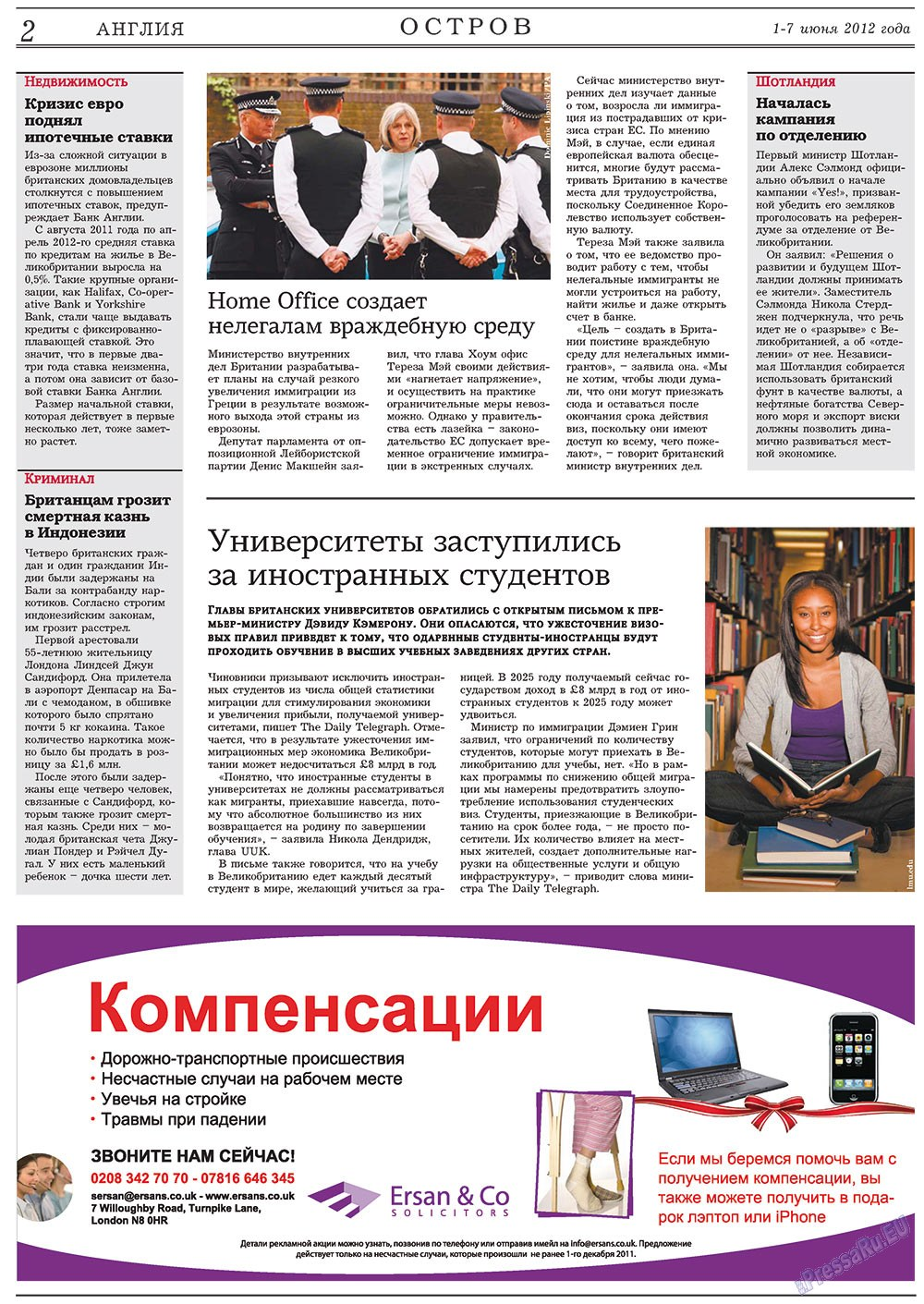 Англия (газета). 2012 год, номер 21, стр. 2