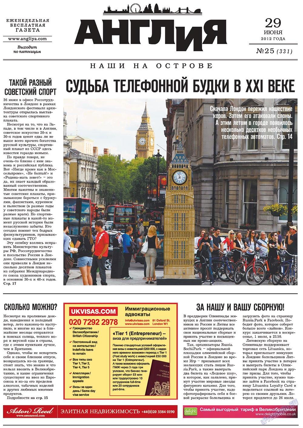 Англия (газета). 2012 год, номер 25, стр. 1
