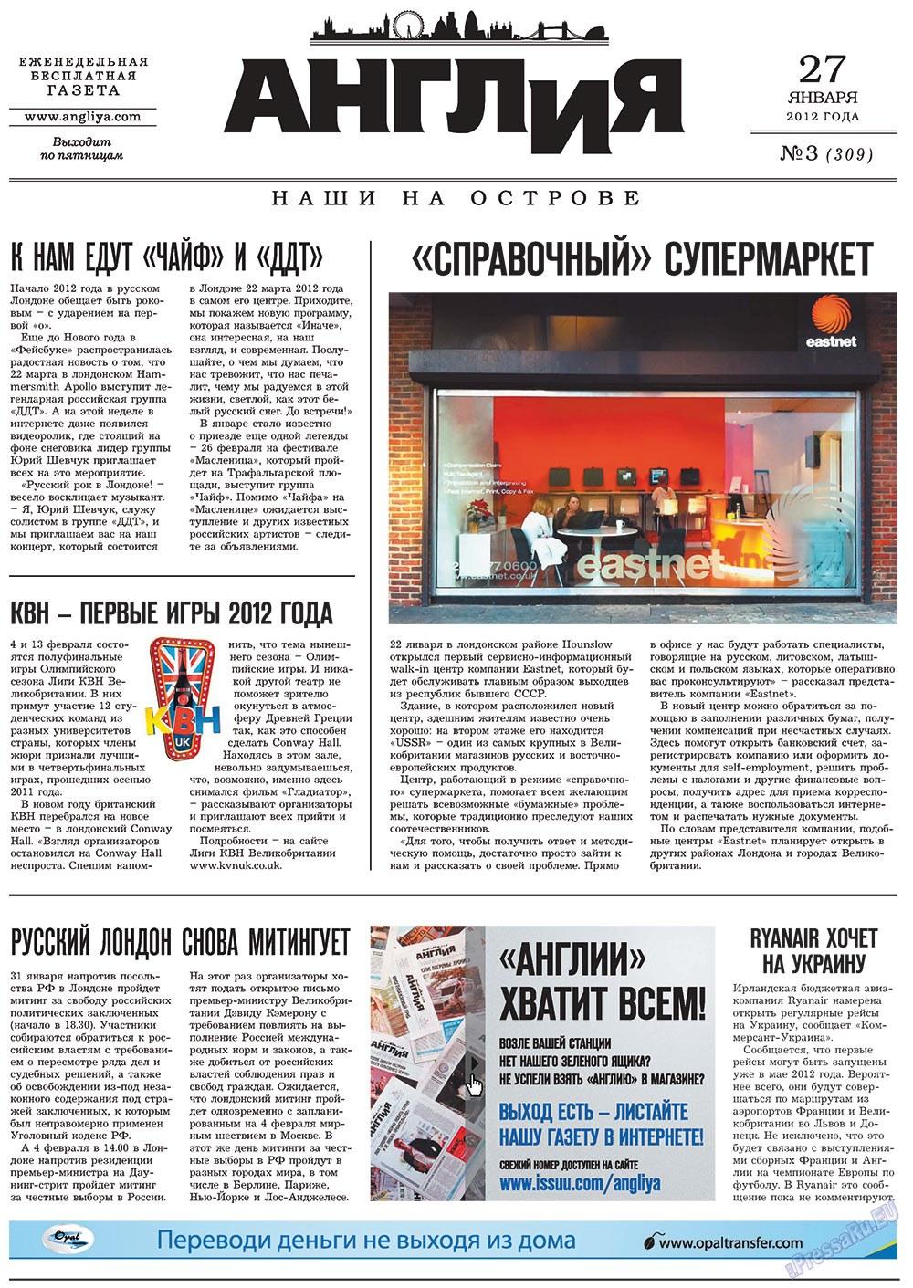 Англия (газета). 2012 год, номер 3, стр. 1