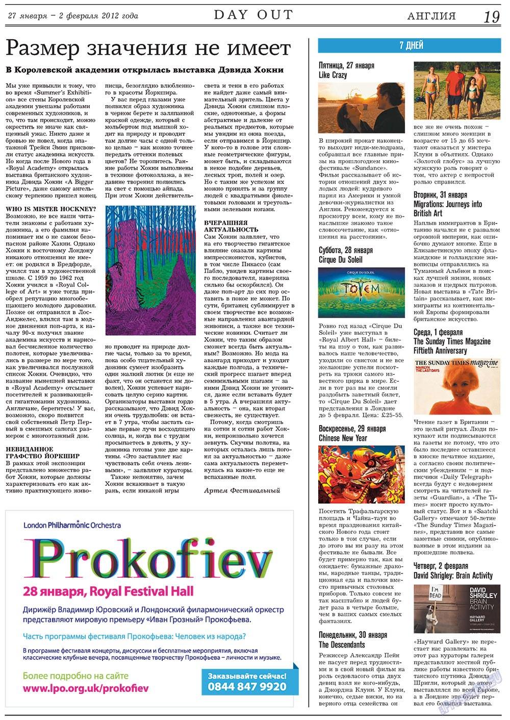 Англия (газета). 2012 год, номер 3, стр. 19