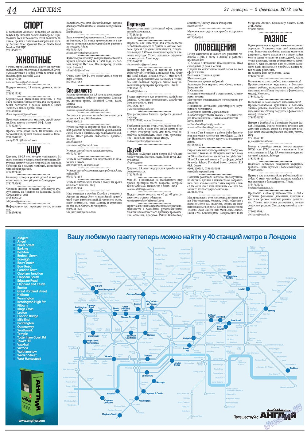 Англия (газета). 2012 год, номер 3, стр. 44