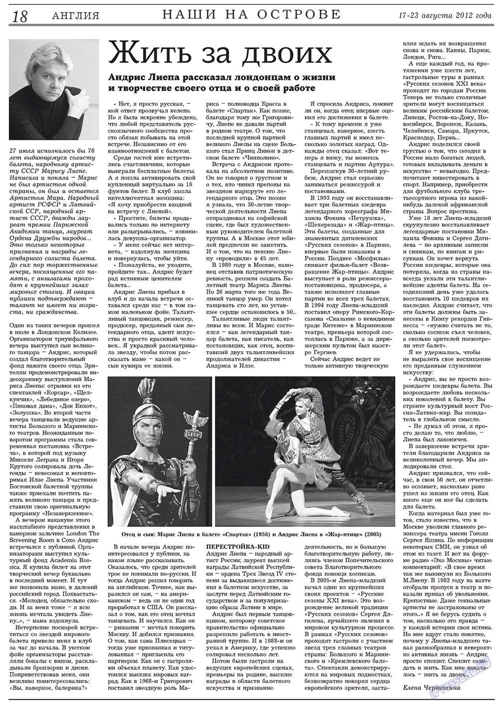Англия (газета). 2012 год, номер 30, стр. 18