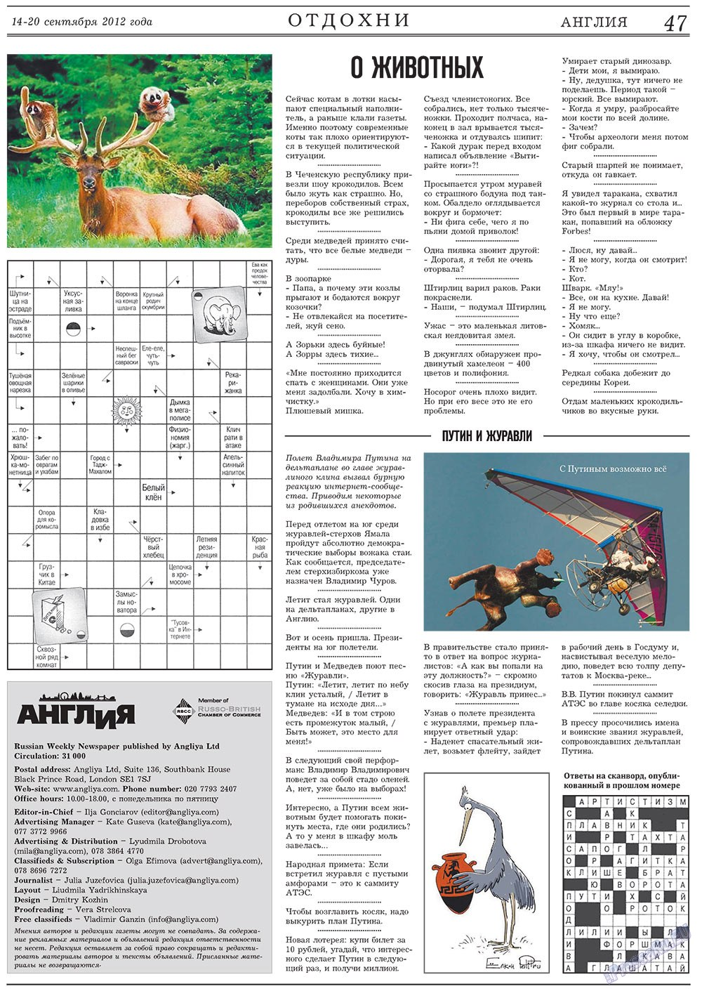 Англия (газета). 2012 год, номер 34, стр. 47