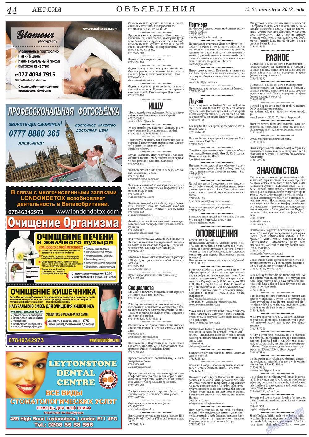 Стоимость газет в англиии