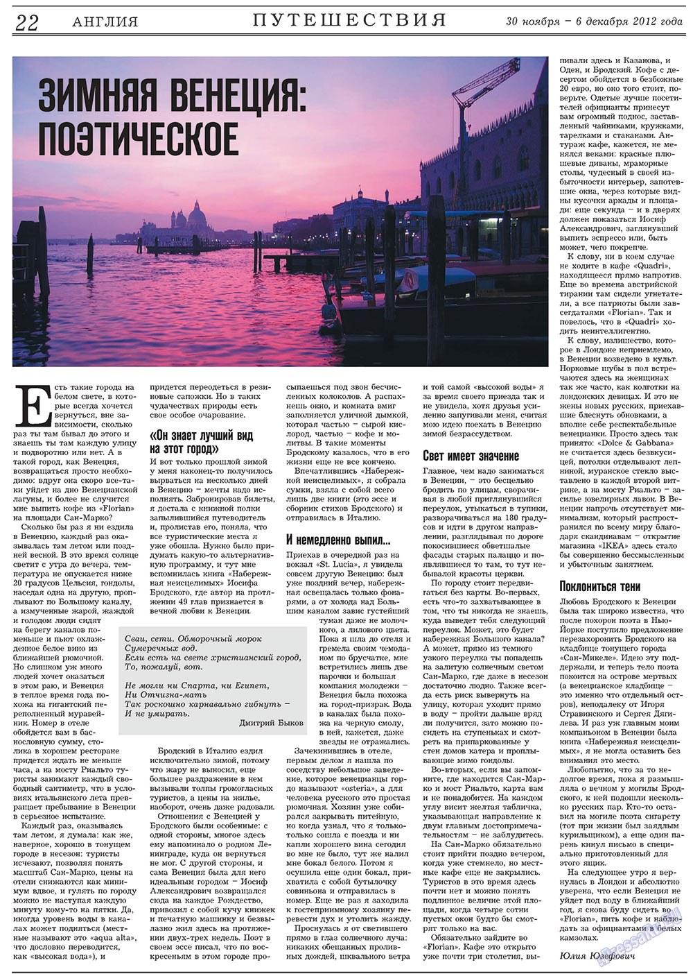 Англия (газета). 2012 год, номер 45, стр. 22