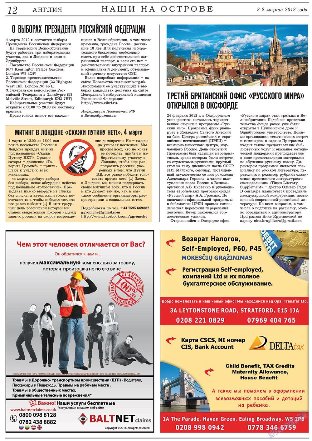 Англия (газета). 2012 год, номер 8, стр. 12