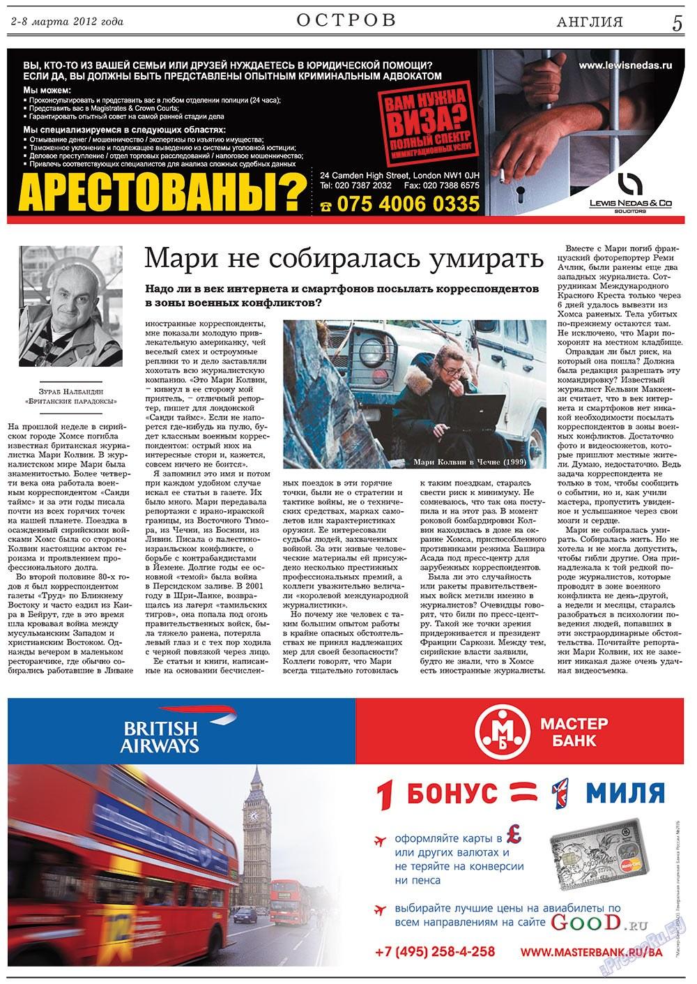Англия (газета). 2012 год, номер 8, стр. 5