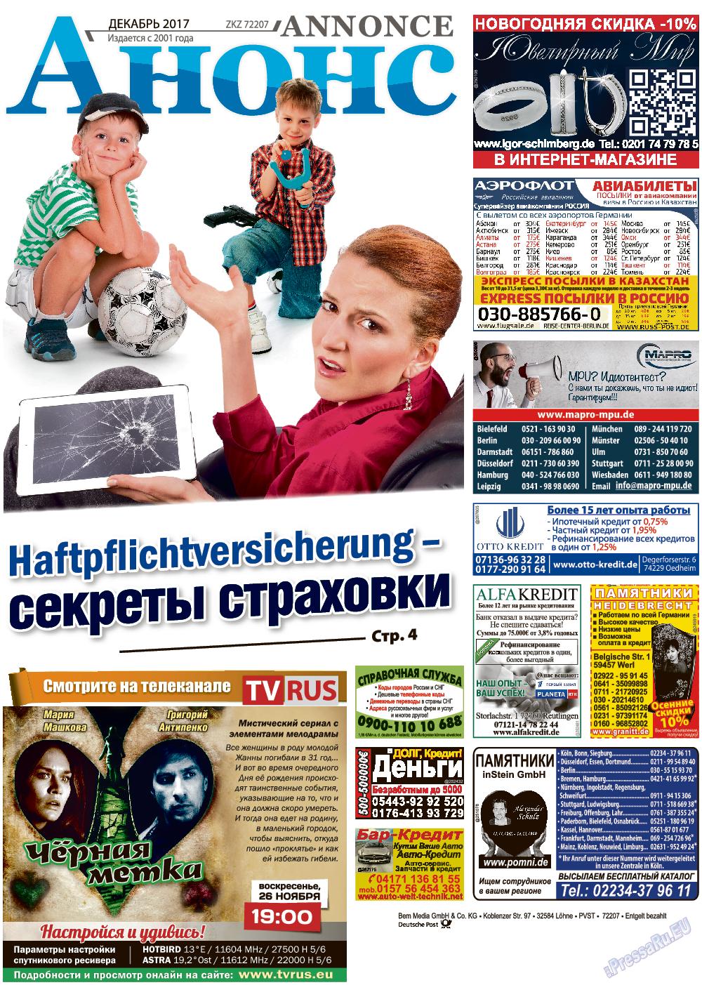 Анонс (газета). 2017 год, номер 12, стр. 1