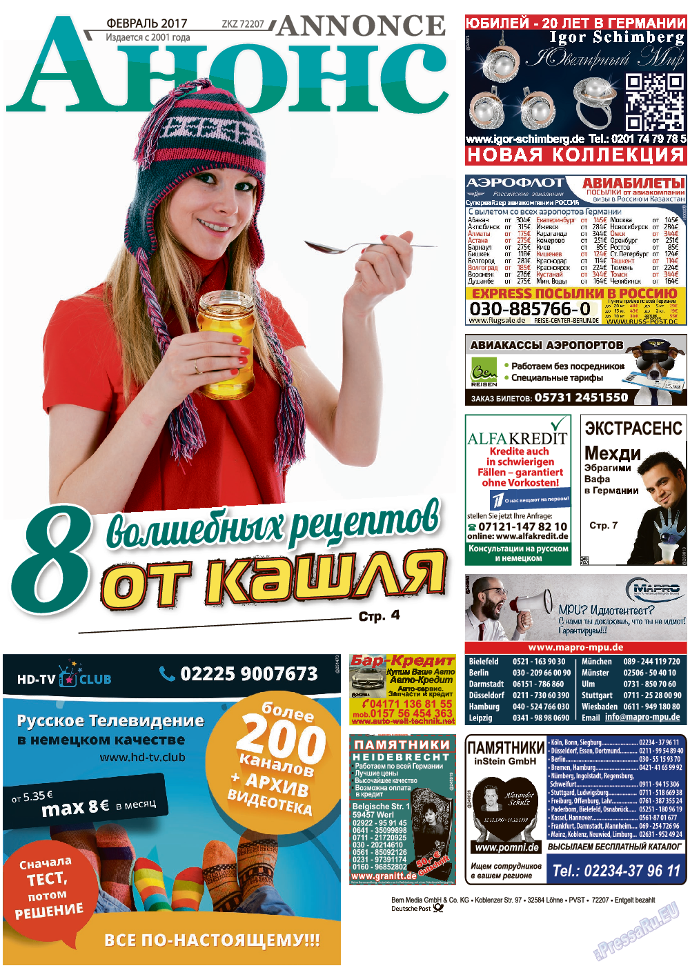 Анонс (газета). 2017 год, номер 2, стр. 1