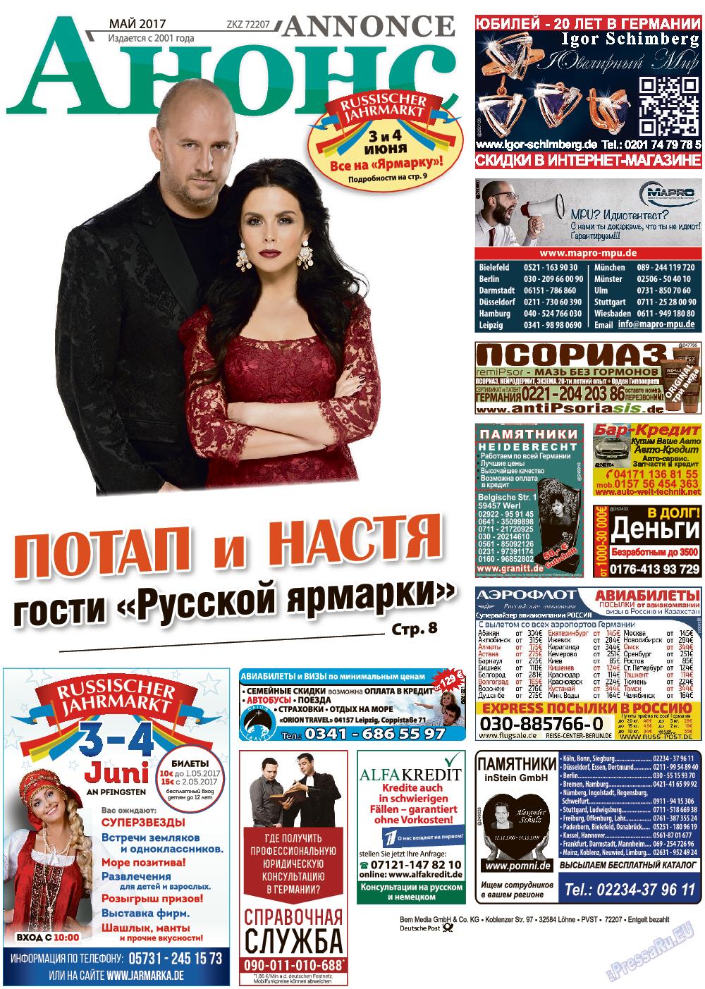 Анонс (газета). 2017 год, номер 5, стр. 1