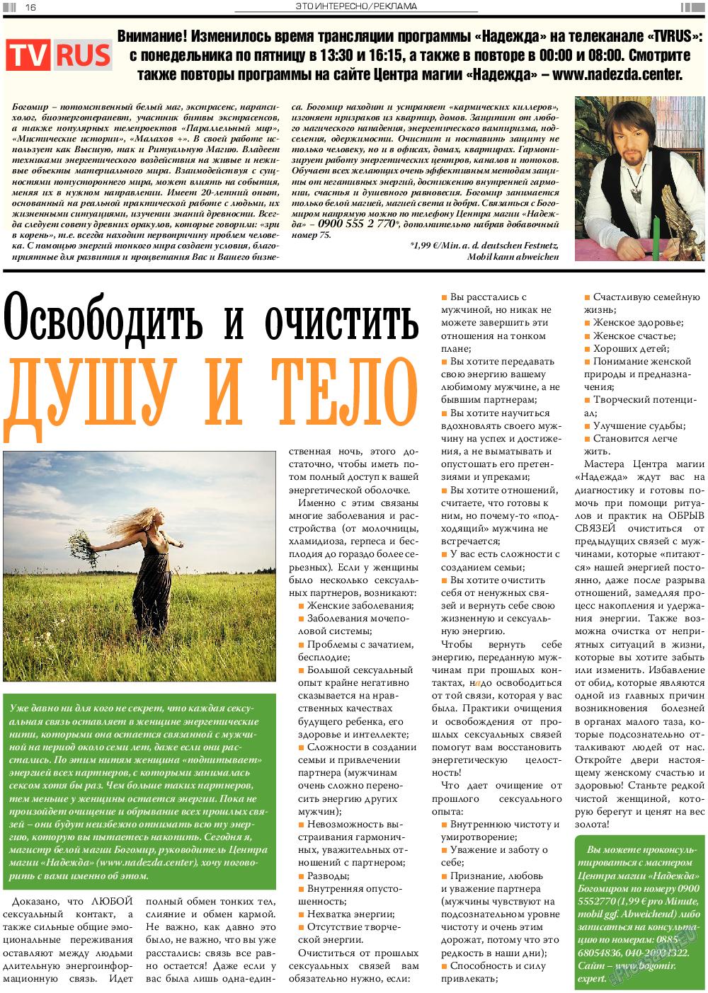 Анонс (газета). 2017 год, номер 5, стр. 16