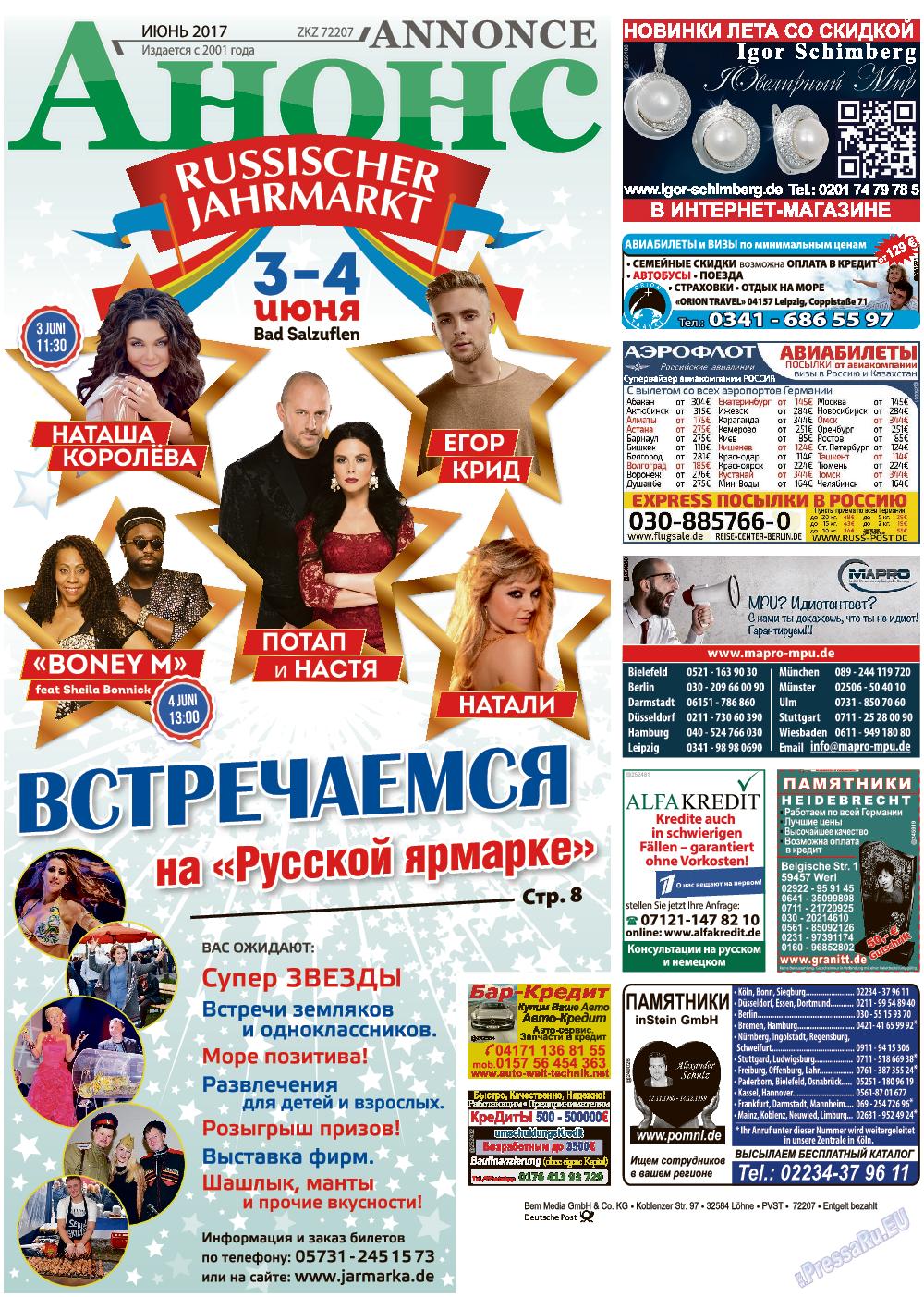 Анонс (газета). 2017 год, номер 6, стр. 1