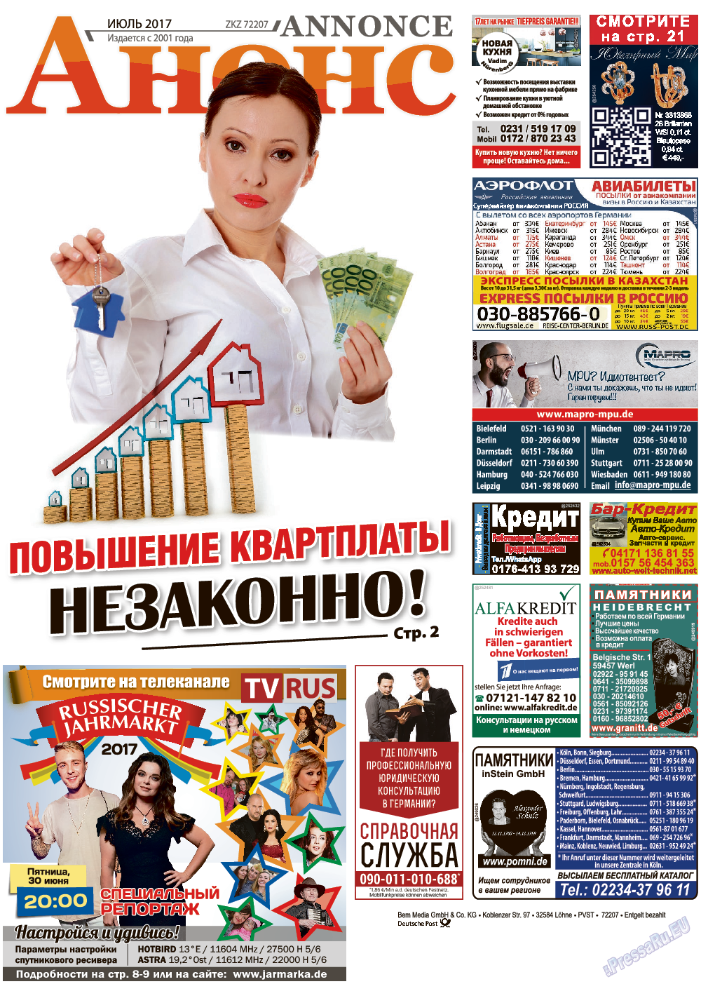 Анонс (газета). 2017 год, номер 7, стр. 1