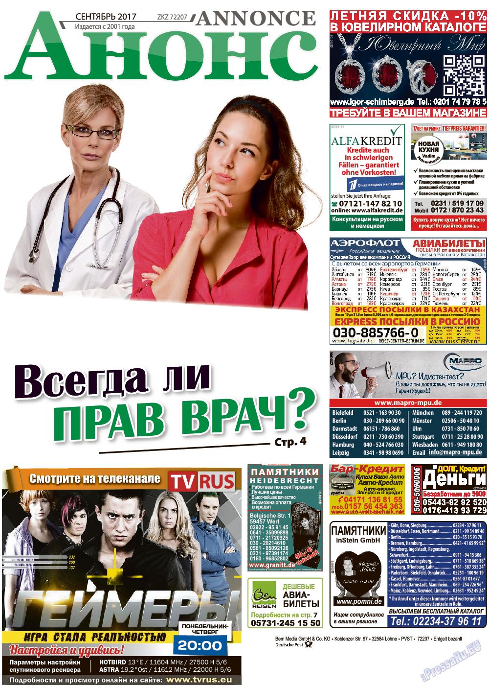 Анонс (газета). 2017 год, номер 9, стр. 1