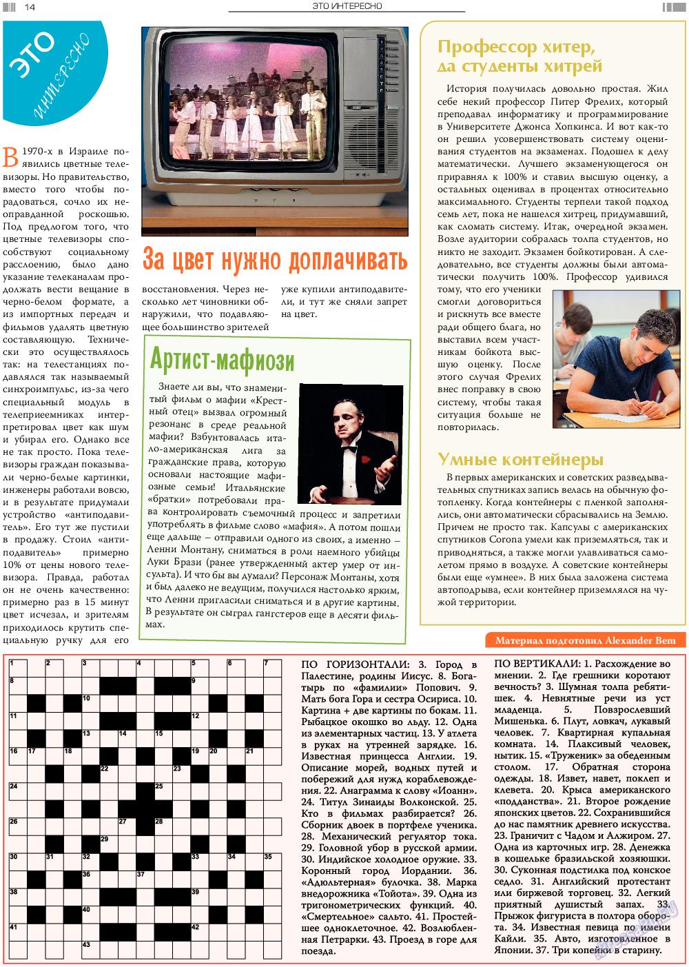 Анонс (газета). 2018 год, номер 10, стр. 14